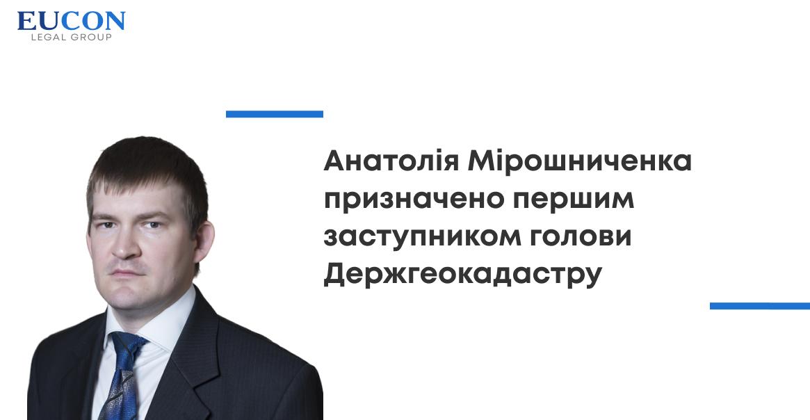 Pan Аnatolii  Miroshnychenko został powołany na pierwszego zastępcę Szefa Państwowej Służby Ukrainy ds. Geodezji, Kartografii i Katastru