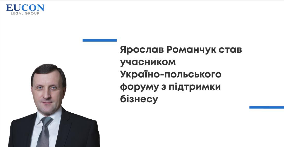 Czas wsparcia: Pan Yaroslav Romanchuk został członkiem ukraińsko-polskiego forum wspierania biznesu