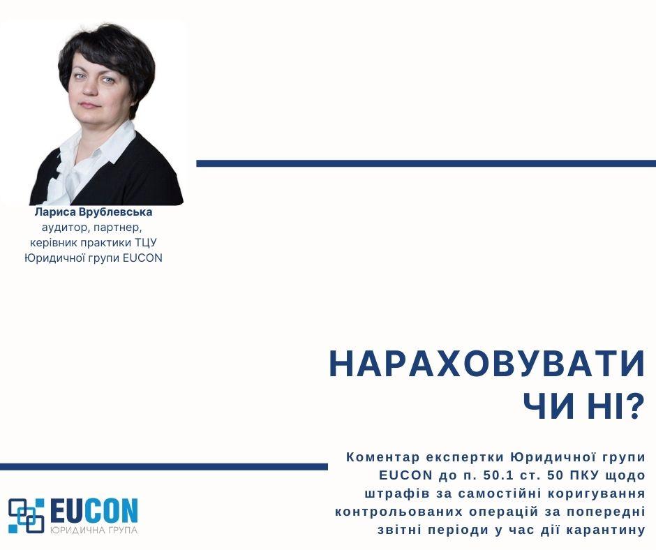 Коментар експерта Юридичної групи EUCON до п.50.1 ст.50 ПКУ щодо штрафів за самостійні коригування ціни контрольованої операції за попередні звітні періоди під час дії карантину