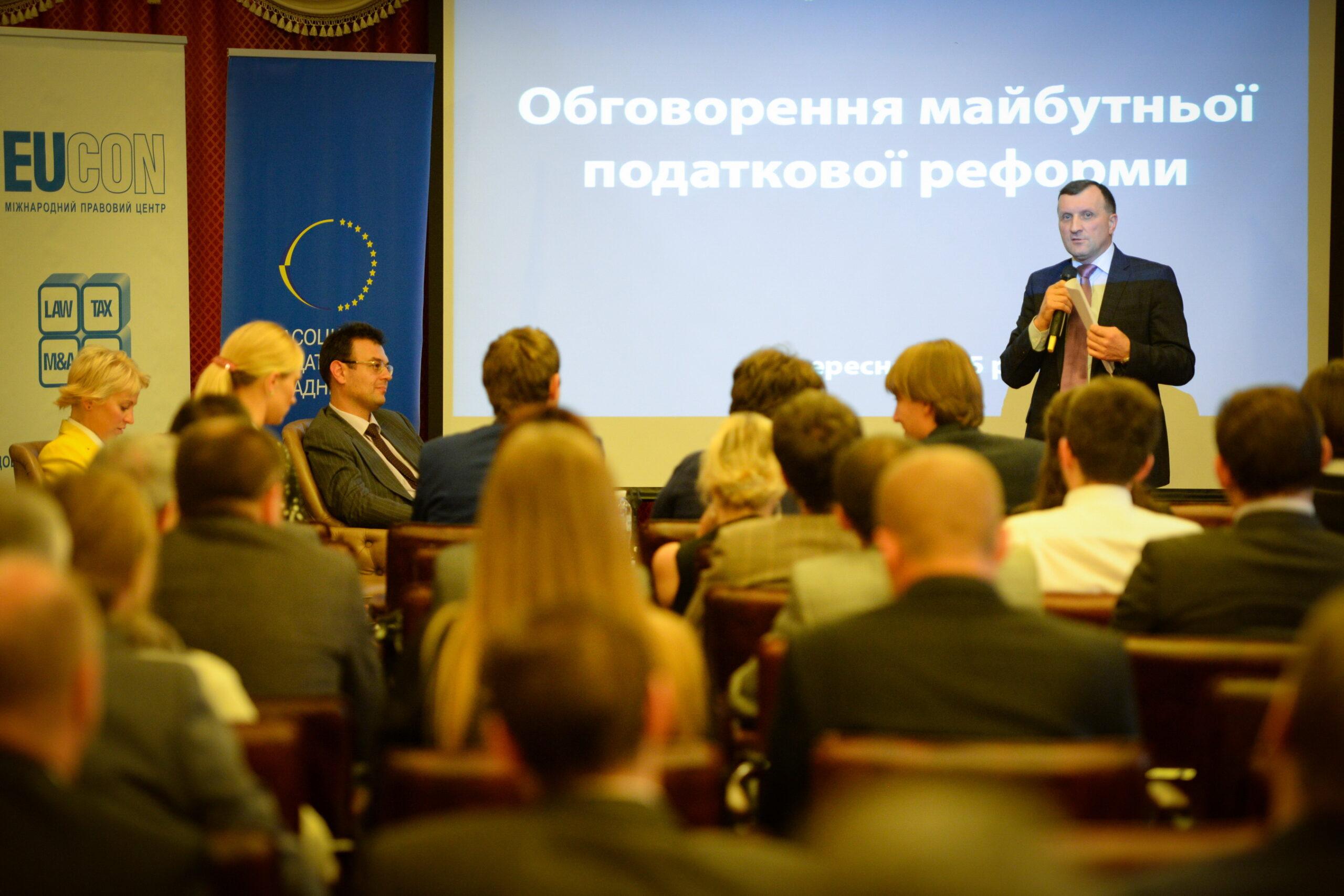 Обговорення податкової реформи із заступником Міністра фінансів