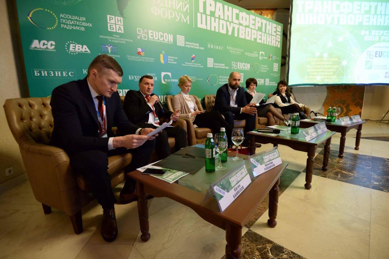 """Відбувся II міжнародний форум """"Трансфертне ціноутворення – 2016"""""""