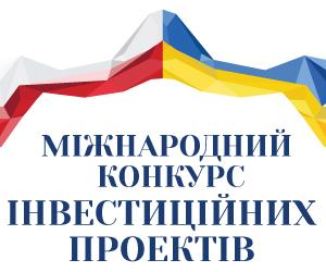 Міжнародний конкурс інвестиційних проектів