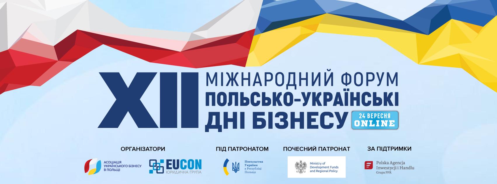 XII Міжнародний форум «Польсько-українські дні бізнесу»