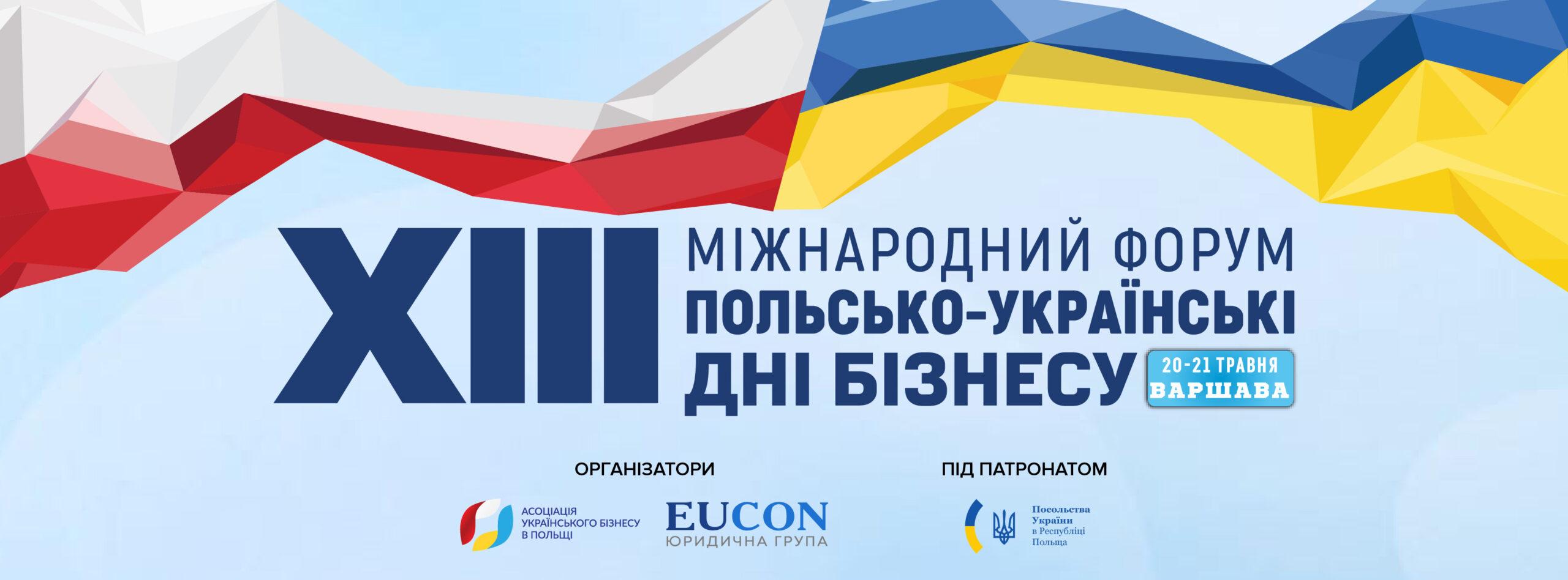 XIIІ Міжнародний форум «Польсько-українські дні бізнесу»
