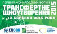 I Міжнародний форум «ТРАНСФЕРТНЕ ЦІНОУТВОРЕННЯ – 2015»