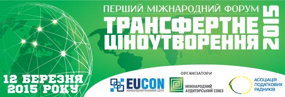 Відбувся I Міжнародний форум «ТРАНСФЕРТНЕ ЦІНОУТВОРЕННЯ–2015»