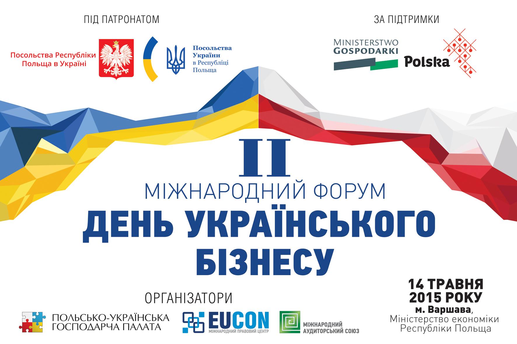 У Варшаві відбудеться щорічний Міжнародний форум «ДЕНЬ УКРАЇНСЬКОГО БІЗНЕСУ»