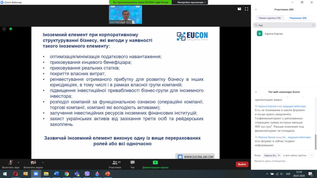 Друга сесія Романчук