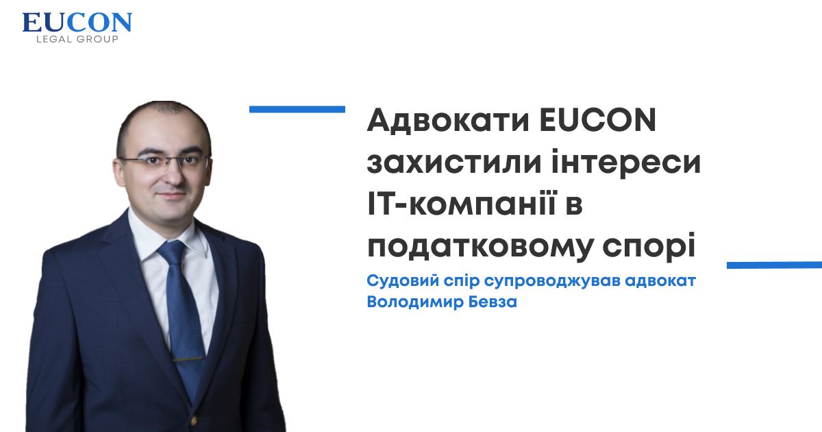 EUCON Grupa Prawnicza wygrała spór podatkowy, broniąc interesy firmy IT