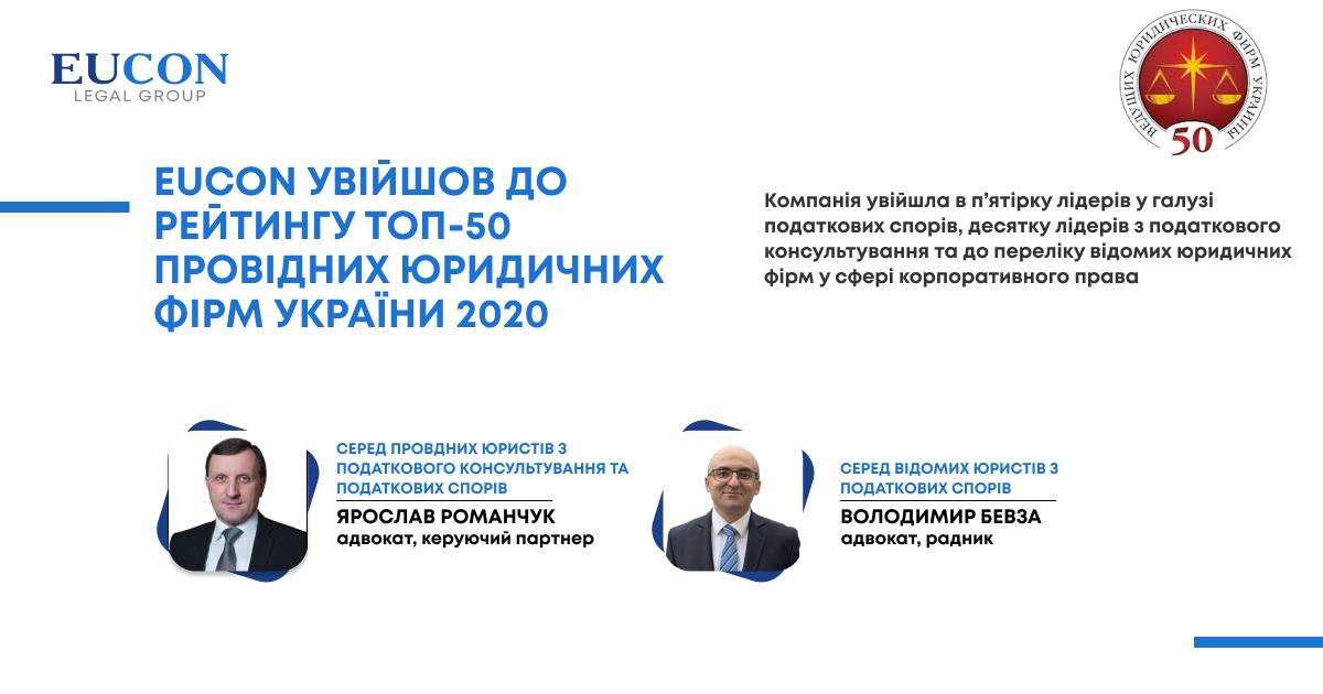 """Grupa Prawnicza EUCON tradycyjnie znalazła się w rankingu """"TOP-50 wiodących firm prawnych Ukrainy w 2020 r.″"""