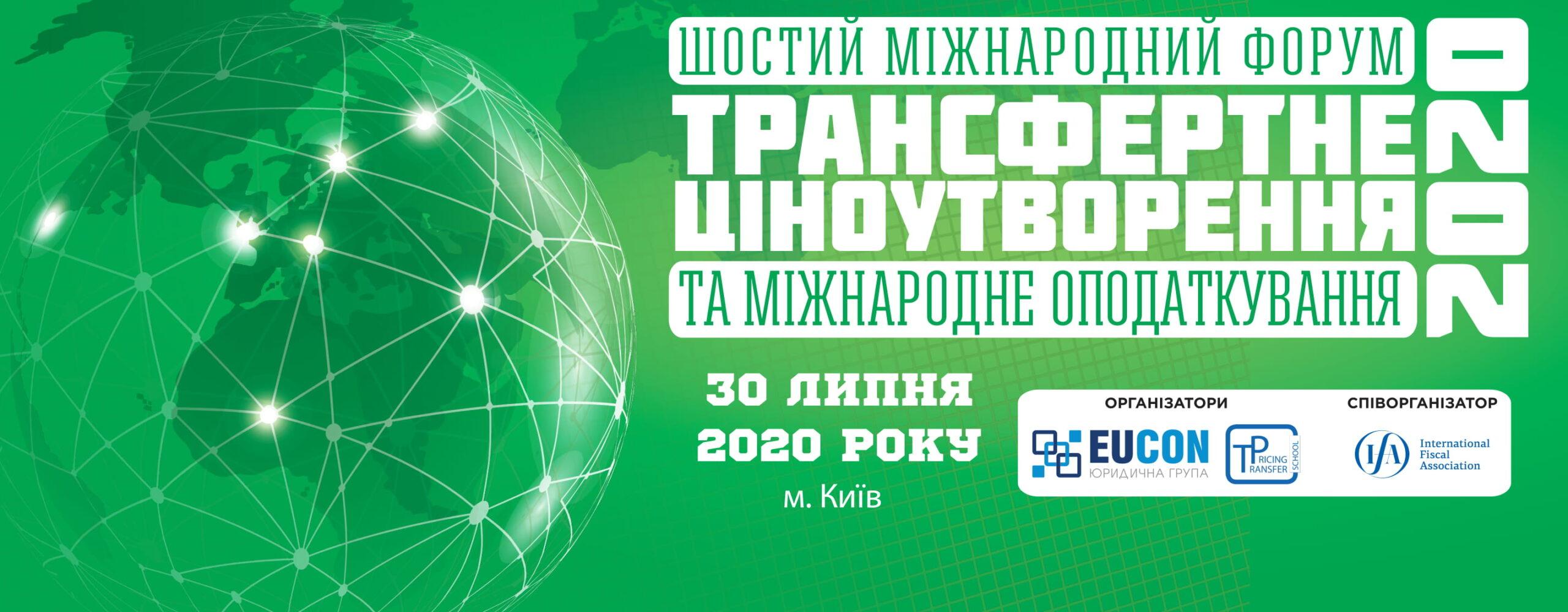Відкрита реєстрація на VI Міжнародний форум «Трансфертне ціноутворення та міжнародне оподаткування– 2020»