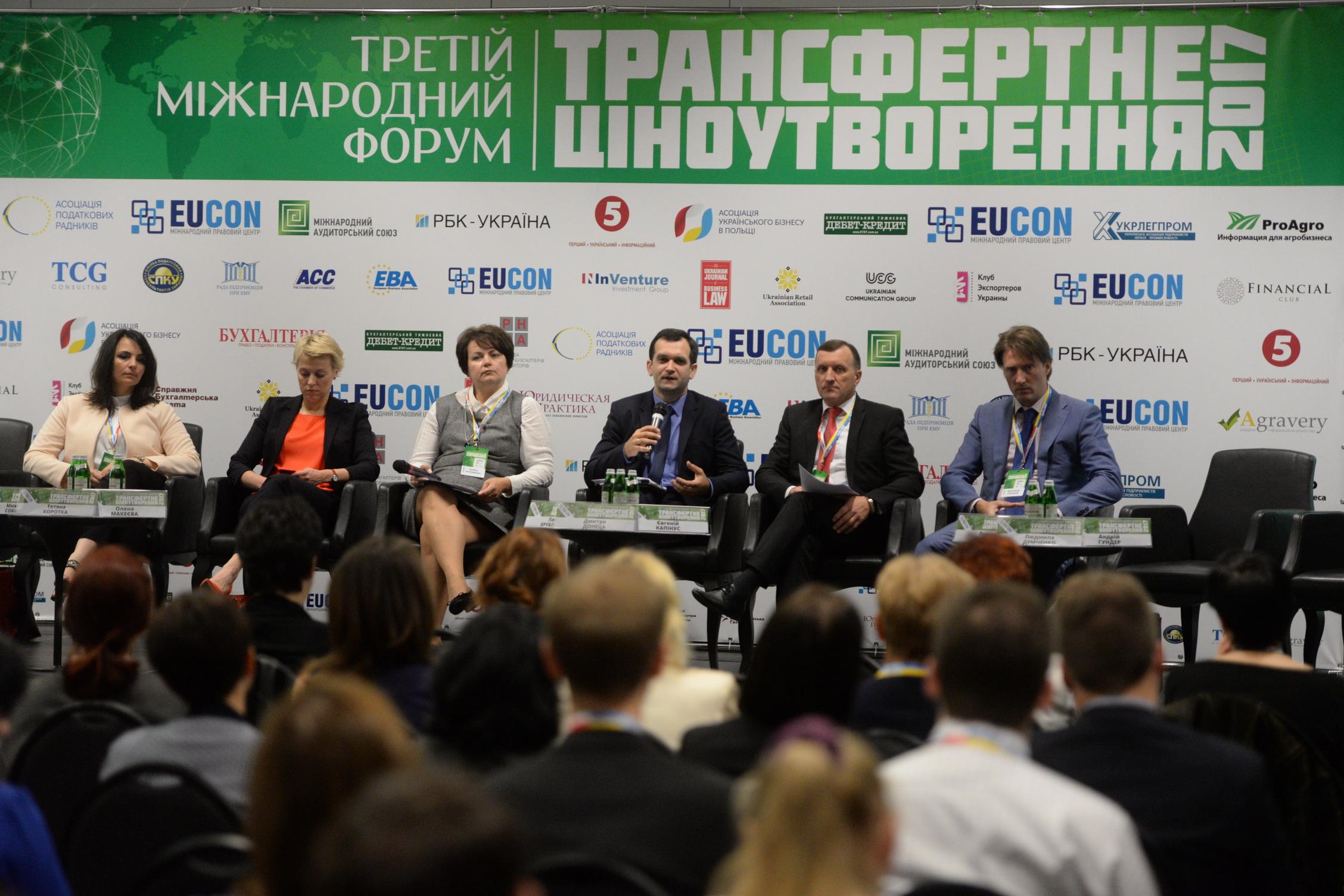 Підсумки ІІІ Міжнародного форуму «Трансфертне ціноутворення – 2017»