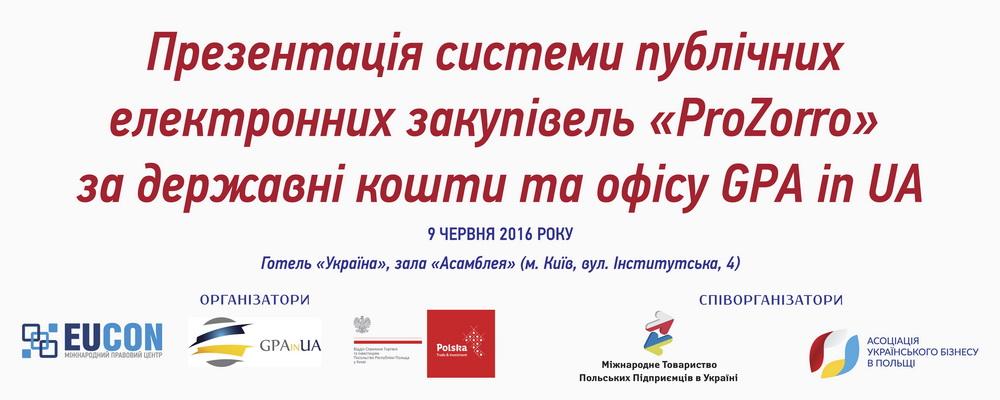 Анонс: презентація системи публічних електронних закупівель «ProZorro» та офісу GPA in UA.