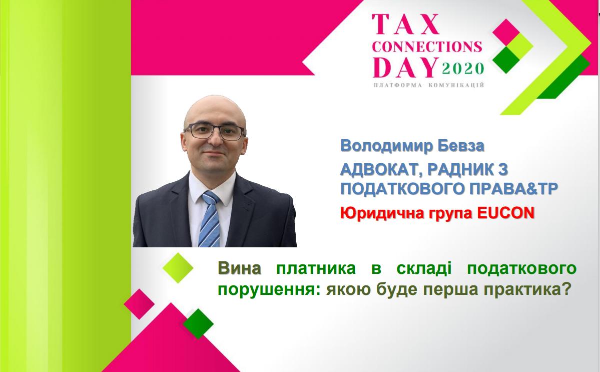 Back to taxes: eksperci EUCON tradycyjnie brali udział w corocznym Tax Connections Day 2020, który odbył się 19 listopada w formie online