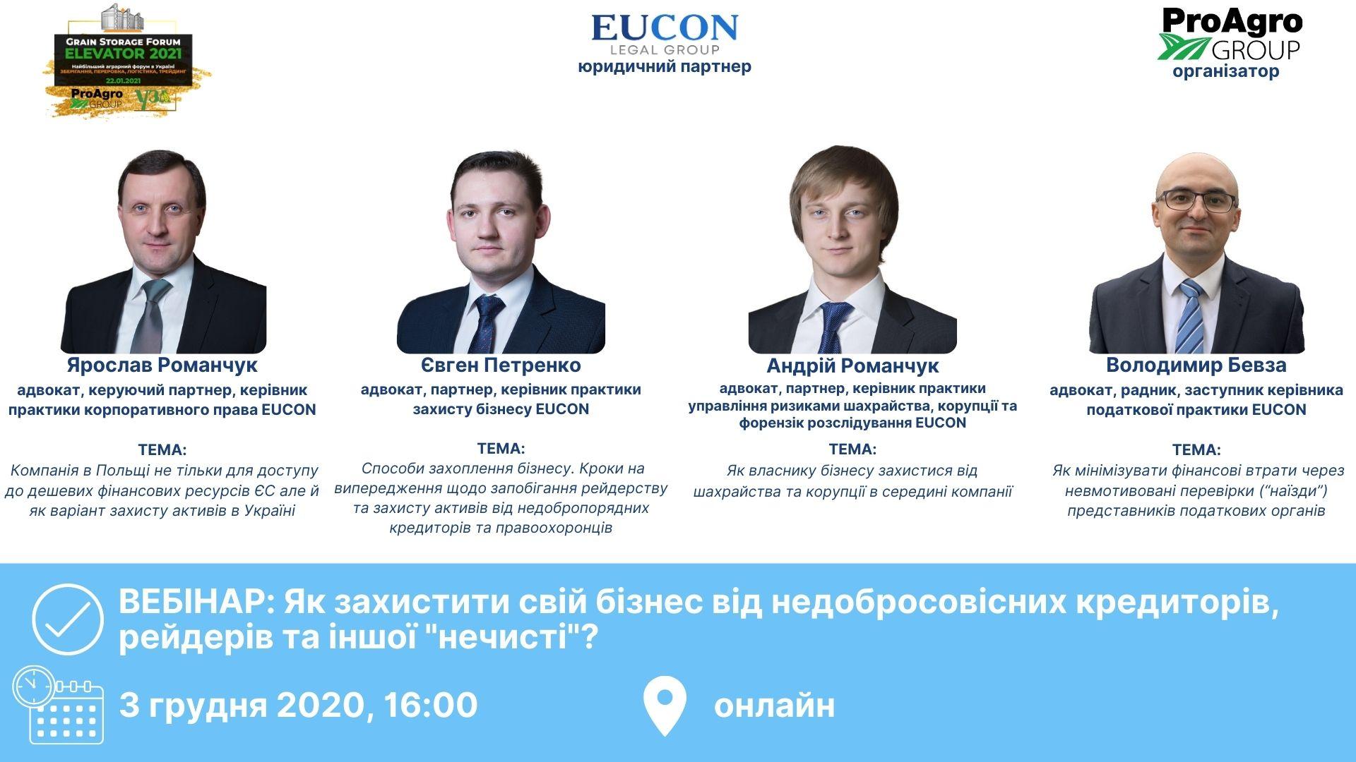 """Bezprawne działania organizacji przestępczych, oszustwa i inne """"złe duchy"""": odbyło się drugie, wspólne, bezpłatne webinarium EUCON Grupy Prawniczej i ProAgro Group"""