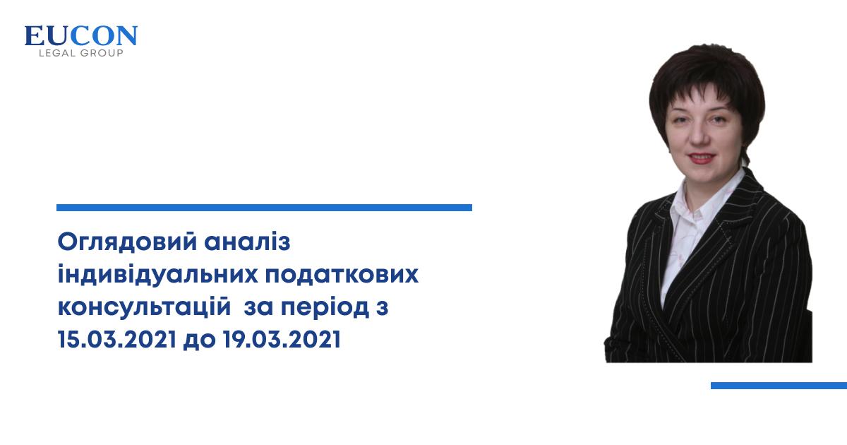 Оглядовий аналіз індивідуальних податкових консультацій (15-19 березня)