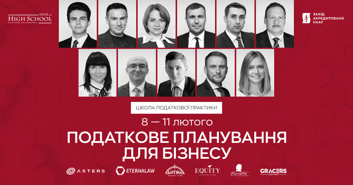 New season 2021: Pan Volodymyr Bevza został wykładowcą szkoły praktyki podatkowej przy Legal High School