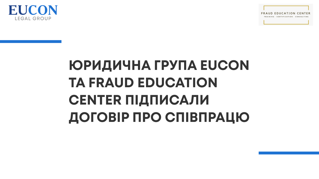 EUCON Legal Group (Ukraine) and Fraud Education Center (Greece)  announced the signing of a cooperation agreement