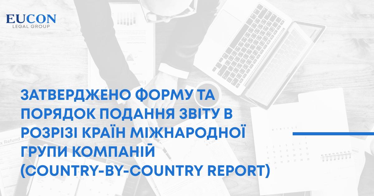 Затверджено форму та порядок подання звіту в розрізі країн міжнародної групи компаній (Country-by-Country Report)
