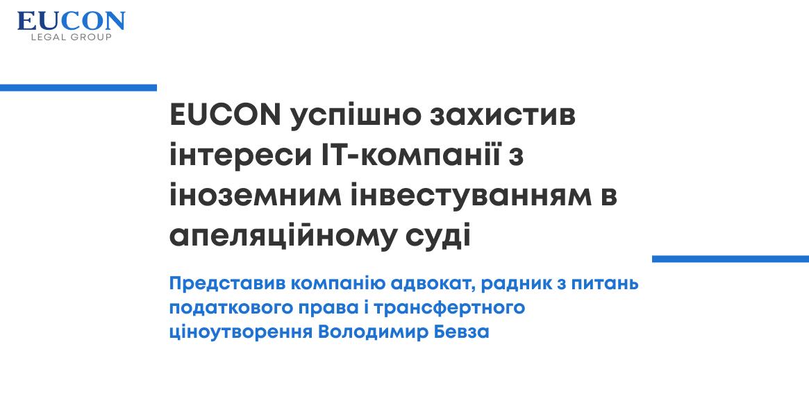 EUCON успішно захистив інтереси ІТ-компанії з іноземним інвестуванням в апеляційному суді