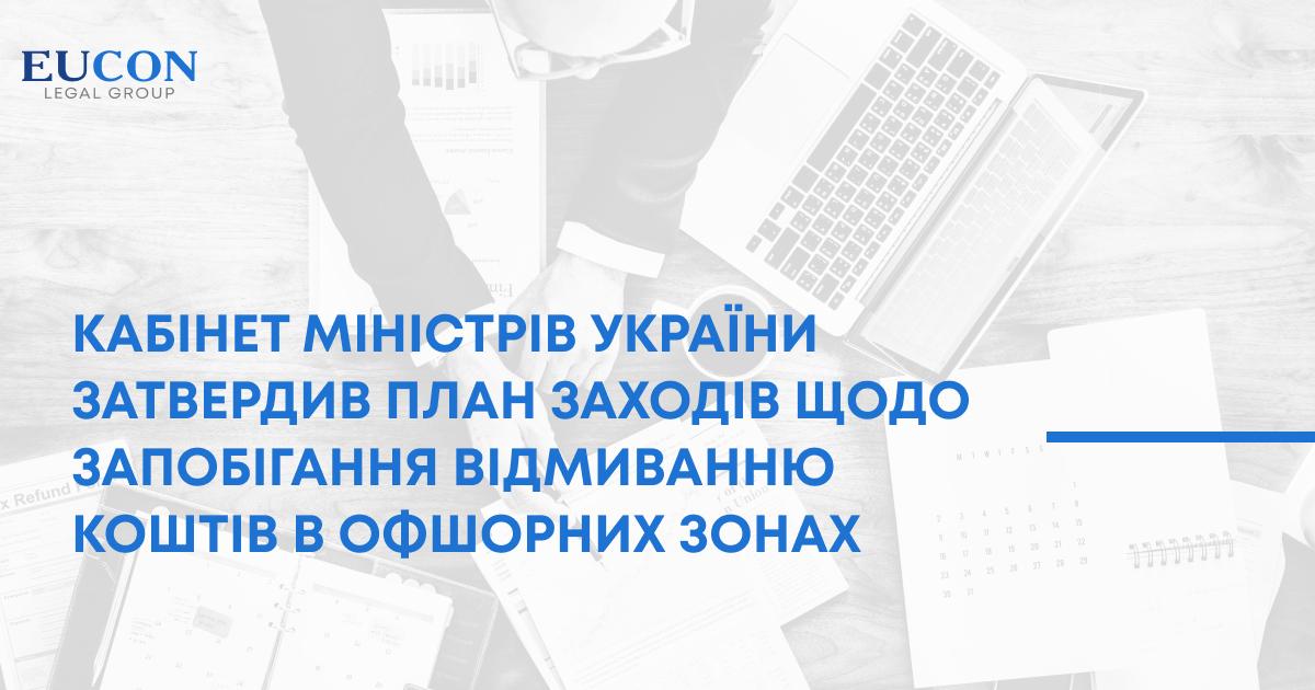 Кабінет Міністрів України затвердив план заходів щодо запобігання відмиванню коштів в офшорних зонахКабінет Міністрів України затвердив план заходів щодо запобігання відмиванню коштів в офшорних зонах