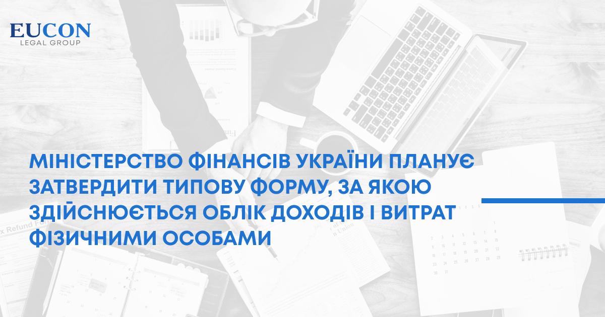 Міністерство фінансів України планує затвердити типову форму, за якою здійснюється облік доходів і витрат фізичними особами – підприємцями (загальна система)  і фізичними особами, які провадять незалежну професійну діяльність