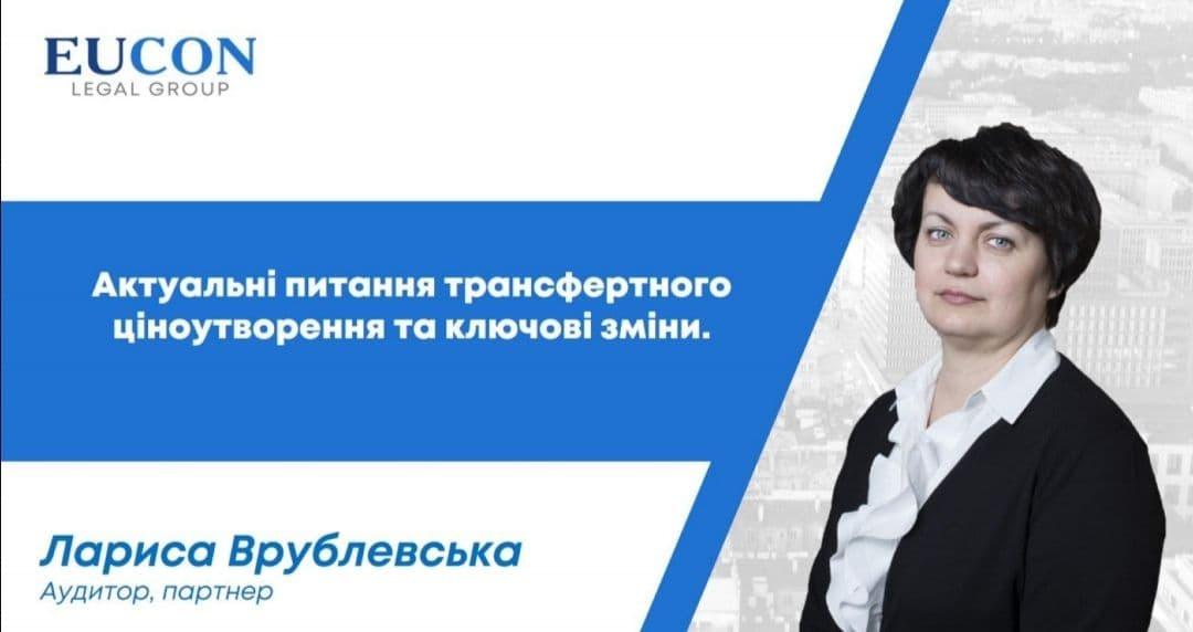 TP NEWS: Pani Larysa Vrublevska opowiedziała o aktualnych kwestiach i kluczowych zmianach dotyczących Cen Transferowych podczas kolejnego seminariumu Stowarzyszenia podatników Ukrainy