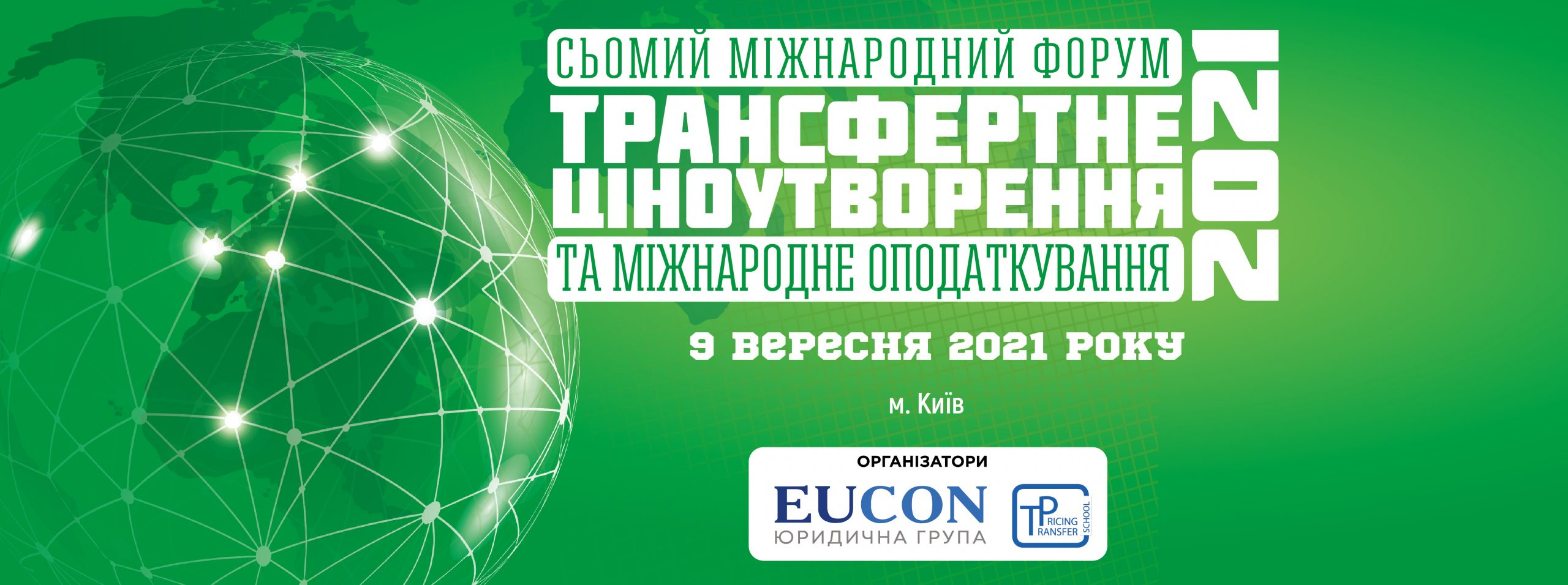 """Registration for the VIІ International Forum """"Transfer pricing and International Taxation – 2021"""" is open!"""