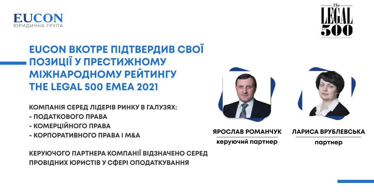 EUCON вкотре підтвердив позиції у престижному міжнародному рейтингу The Legal 500 EMEA 2021