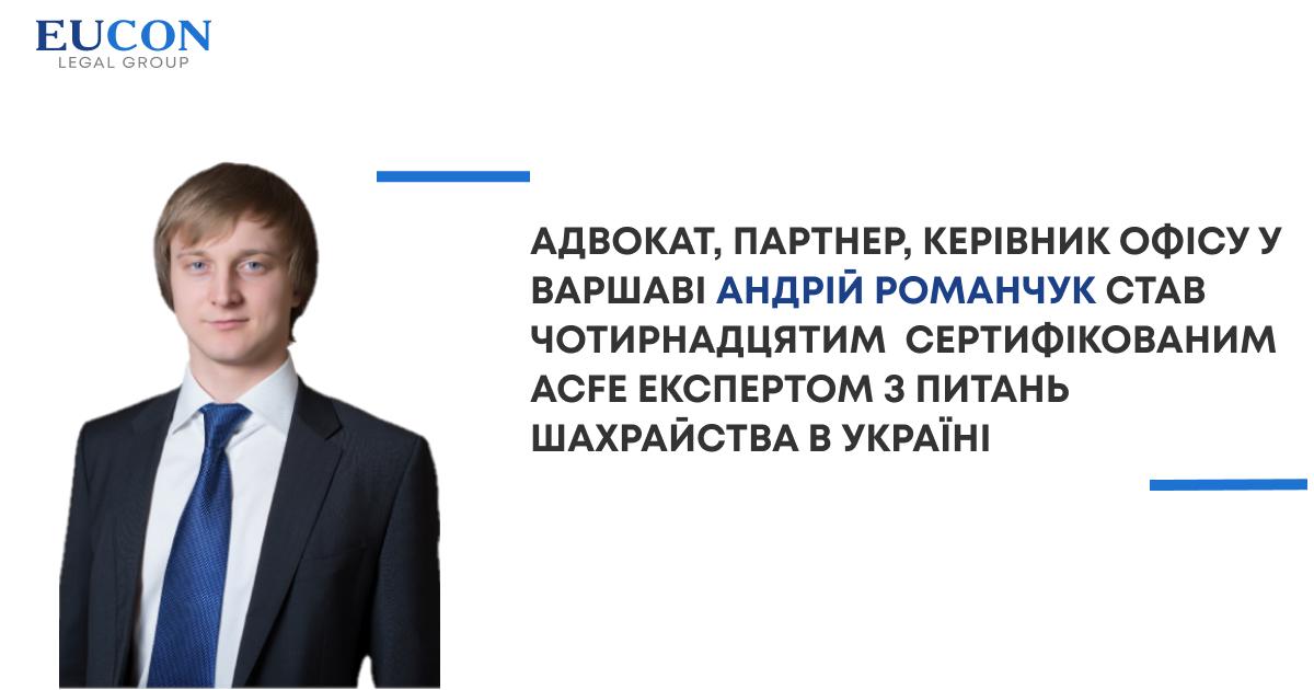 Андрій Романчук став чотирнадцятим  сертифікованим ACFE експертом з питань шахрайства в Україні