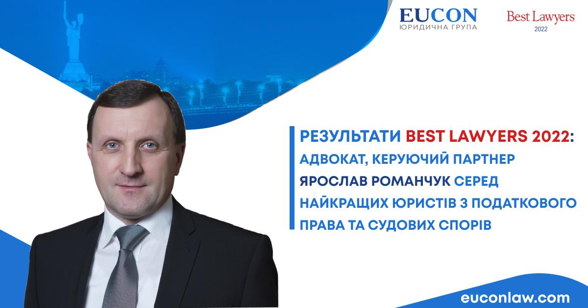 Результати Best lawyers 2022: адвокат, керуючий партнер Ярослав Романчук серед найкращих юристів з податкового права та судових спорів