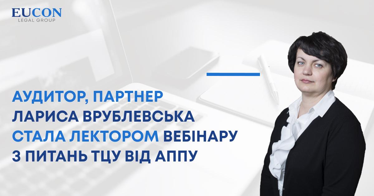 One and only TP: Лариса Врублевська вчергове стала лектором вебінару з питань ТЦУ від АППУ
