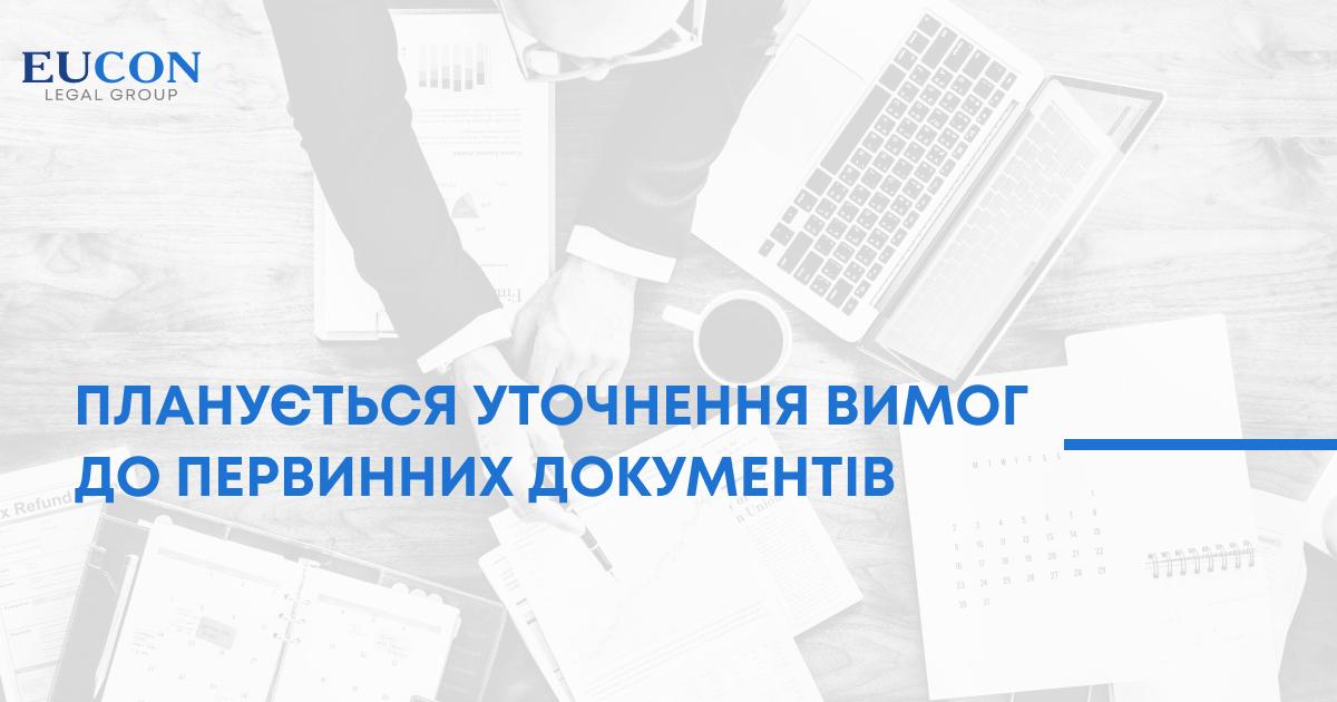 Планується уточнення вимог до первинних документів