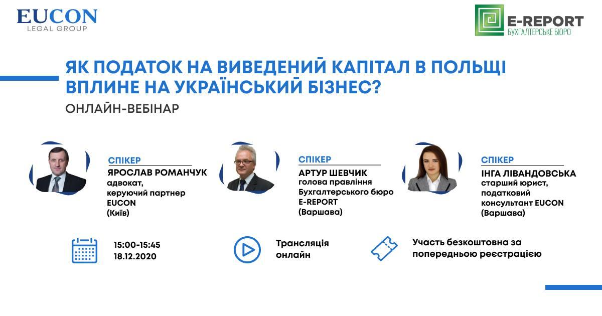 """Zespół EUCON przeprowadził seminarium internetowe """" Jak podatek od wycofanego kapitału w Polsce wpłynie na Ukraiński biznes?"""""""