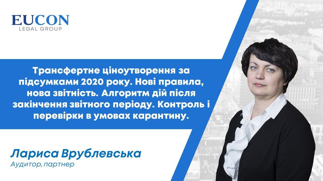 Raport roczny i zmiany w 2021: audytor, partner, kierownik praktyki cen transferowych EUCON Pani Larysa Vrublevska została prelegentem webinaru internetowego