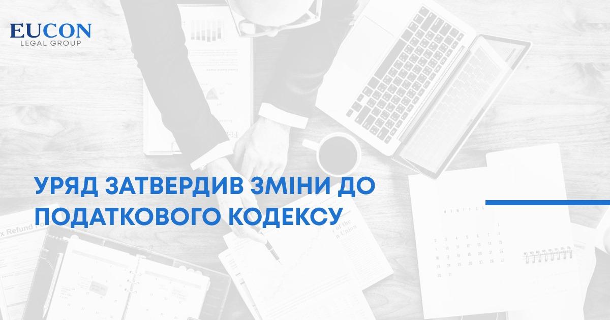 Уряд затвердив зміни до Податкового кодексу