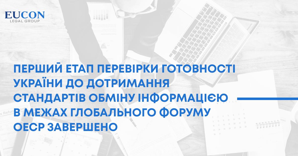 Перший етап перевірки готовності України до дотримання стандартів обміну інформацією в межах Глобального форуму ОЕСР завершено