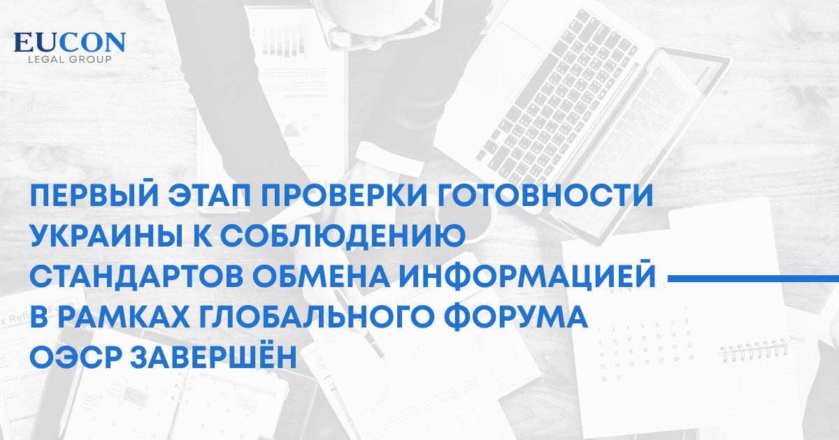 Первый этап проверки готовности Украины к соблюдению стандартов обмена информацией в рамках Глобального форума ОЭСР завершён