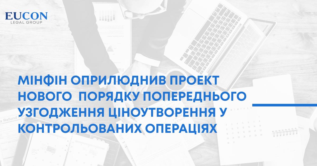 Міністерство фінансів України оприлюднило проект нового  Порядку попереднього узгодження ціноутворення у контрольованих операціях