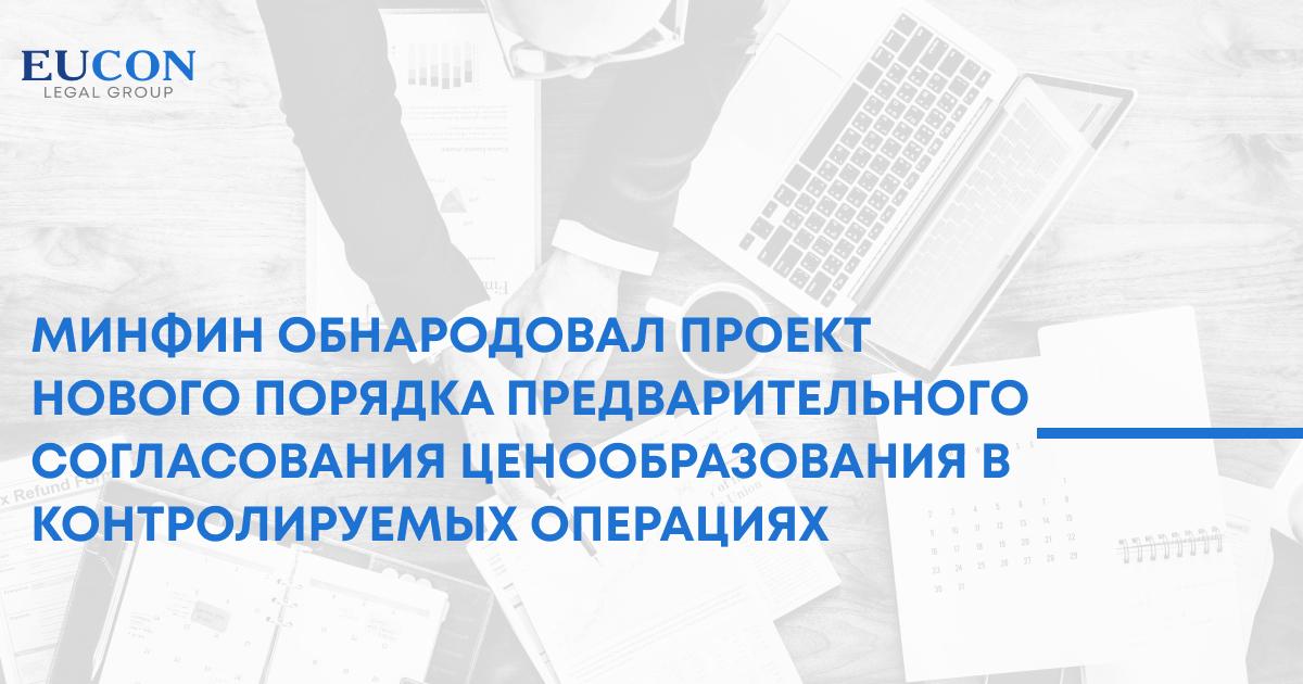 Министерство финансов Украины обнародовало проект нового Порядка предварительного согласования ценообразования в контролируемых операциях