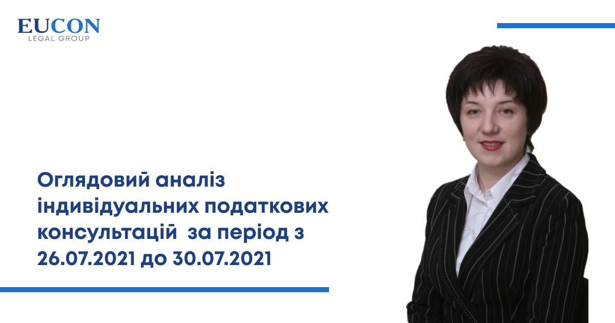 Оглядовий аналіз індивідуальних податкових консультацій (26–30 липня)