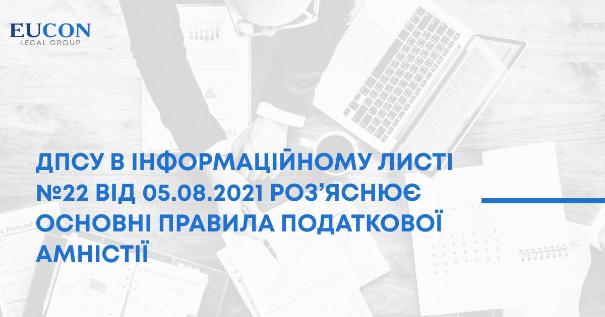 ДПСУ у інформаційному Листі №22 від 05.08.2021 роз'яснює основні правила податкової амністії
