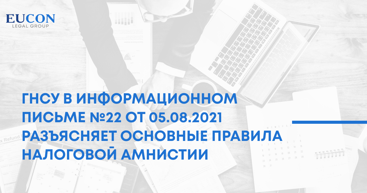 ГНСУ в информационном письме №22 от 05.08.2021 разъясняет основные правила налоговой амнистии