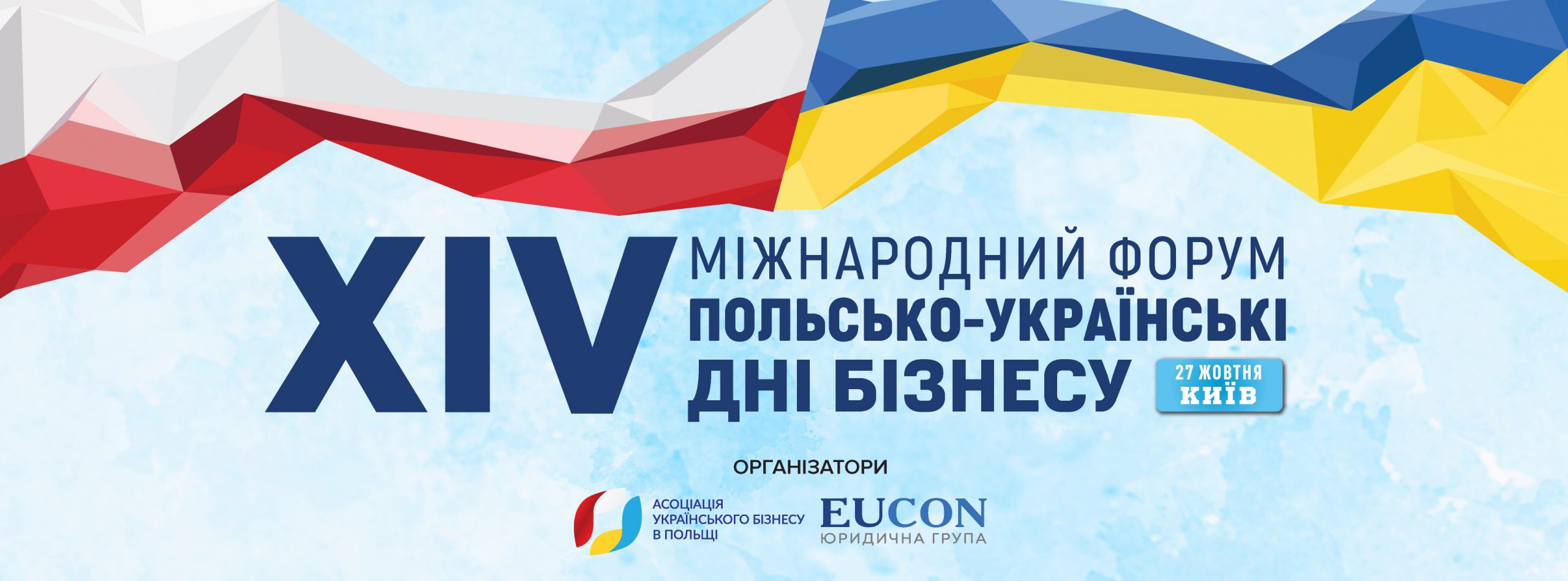 У Києві відбудеться Міжнародний форум «Польсько-українські дні бізнесу»