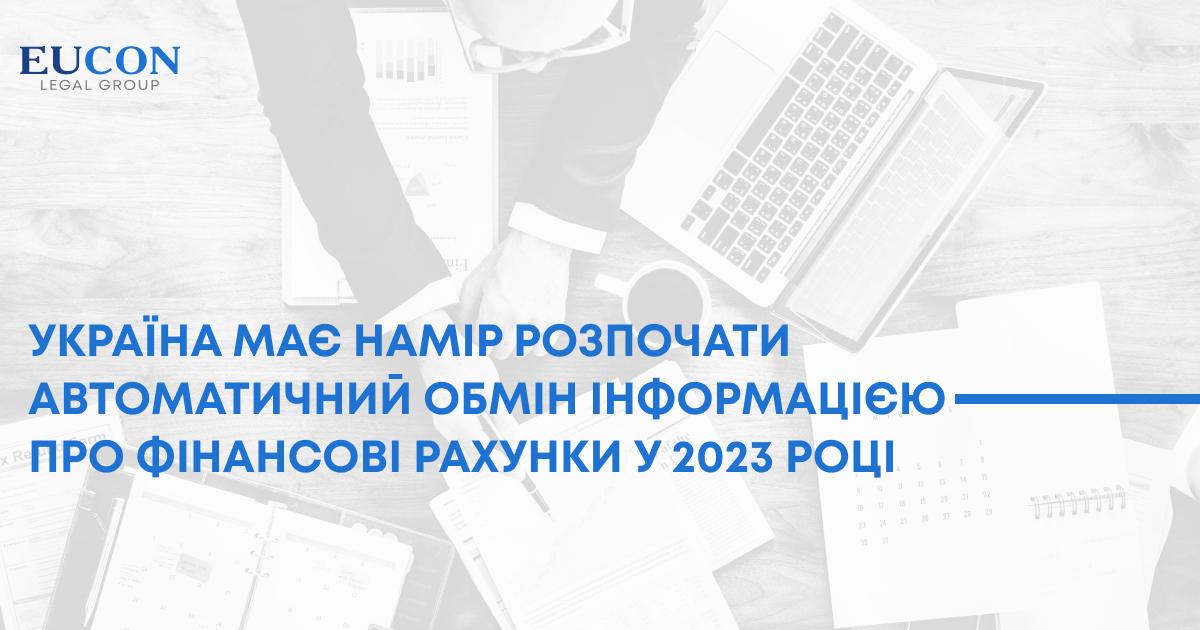 Україна має намір розпочати автоматичний обмін інформацією про фінансові рахунки у 2023 році