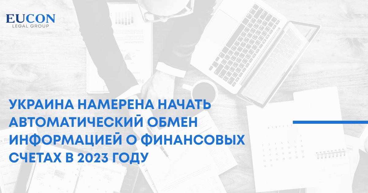 Украина намерена начать автоматический обмен информацией о финансовых счетах в 2023 году