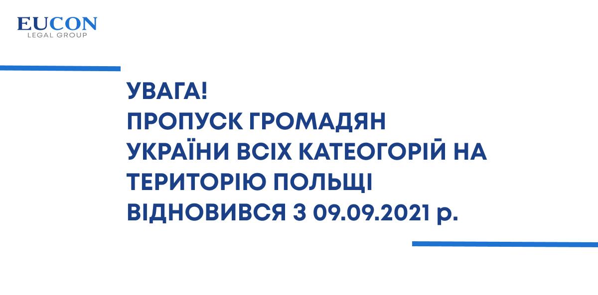 Важлива інформація для осіб, які планують поїздку до Республіки Польща!