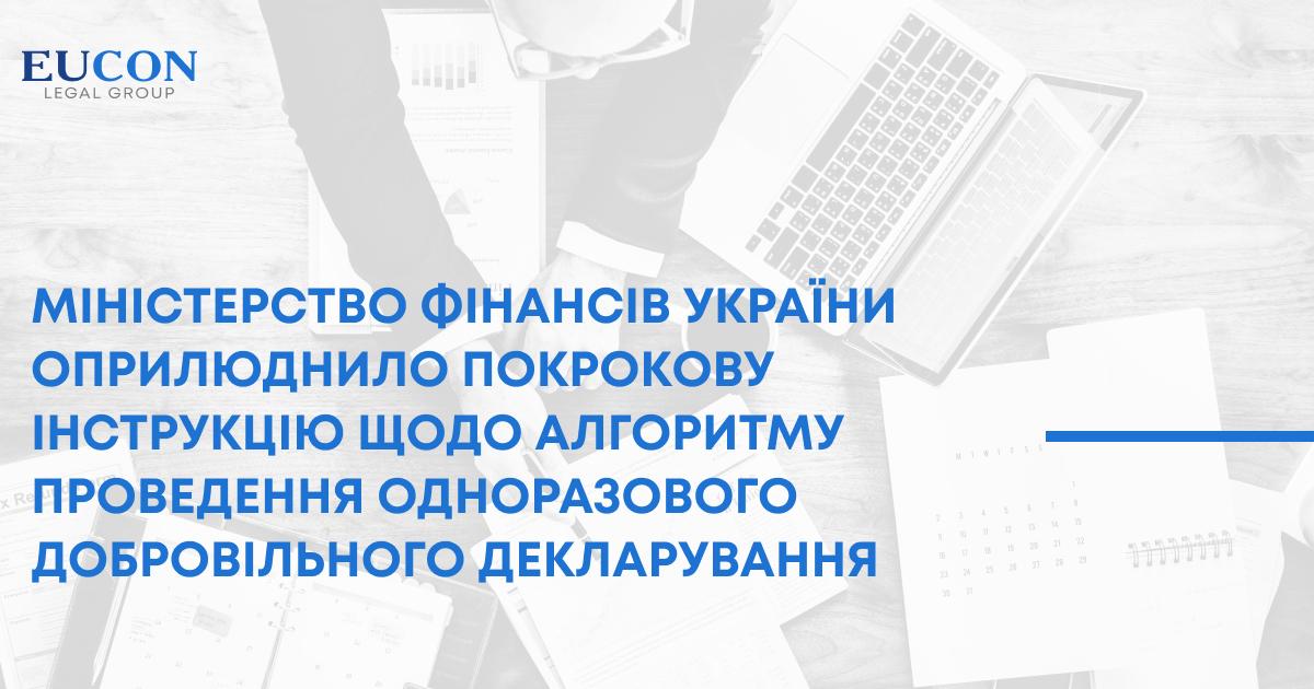 Міністерство фінансів України оприлюднило покрокову інструкцію щодо алгоритму проведення одноразового добровільного декларування