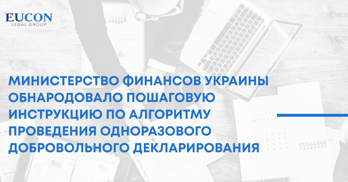 Министерство финансов Украины обнародовало пошаговую инструкцию по алгоритму проведения одноразового добровольного декларирования