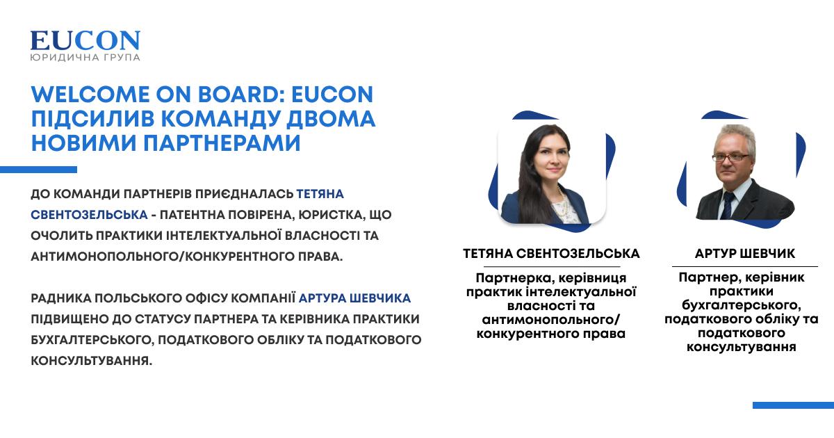 Welcome on board: новий сезон EUCON стартує з посилення команди